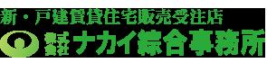 新・戸建賃貸住宅販売受注店 行政書士ナカイ綜合事務所