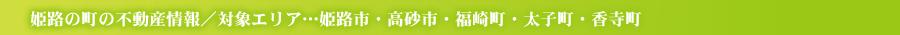 姫路の町の不動産情報/対象エリア…姫路市・高砂市・福崎町・太子町・香寺町